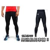 SOGK 男 巡航長車褲Ⅱ(單車 防曬 高彈性 吸濕快排 自行車長褲