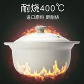 砂鍋陶瓷耐高溫寬口湯鍋明火直燒沙鍋家用煮粥煲湯煲養生煲 享購