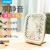 usb小風扇迷你靜音小型電扇可充電隨身便攜式桌面辦公室電風扇 夏日新品85折