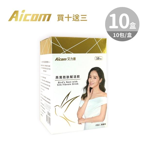 【買十送三】Aicom 艾力康 燕窩胜肽賦活飲(白金限量版) 10盒/100包 送3盒/30包