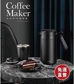 法壓壺咖啡壺不銹鋼法式手沖大容量按濾壓保溫瓶家用意式便攜套裝  【全館免運】