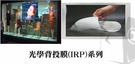 【名展音響】億立 Elite Screens 投影機專用  iRP99V 奈米級光學背投膜 (IRP)系列