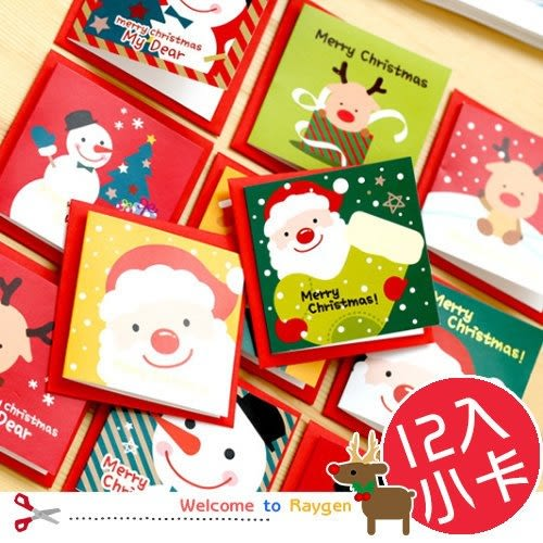 日韓創意可愛卡通方款 聖誕小賀卡 留言卡 祝福卡 可愛萬能卡 12入/組