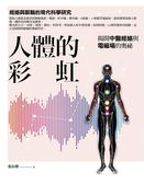 (二手書)人體的彩虹:揭開中醫經絡與電磁場的奧祕