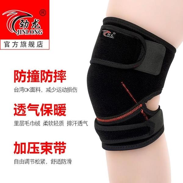 護膝運動男保暖跑步護具