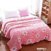 毛毯 冬季毛毯珊瑚絨毯子加厚法蘭絨毛絨床單單件宿舍男單人學生女保暖  凱斯盾數位3c