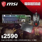 【鍵鼠套餐】MSI微星 GK50 Elite LL TC/GM08/GD21