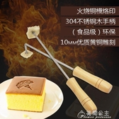 烘焙模具-少年其火燒銅模烘焙古早蛋糕烙印饅頭木皮燙印模具 304不銹鋼 花間公主