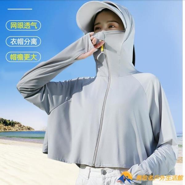 防曬衣女夏季長袖冰絲透氣紫外線防曬服薄款騎車開車罩衫【勇敢者】