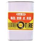 SOFT99 輪胎油(油性)1加侖...