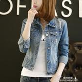 牛仔外套-牛仔外套女春秋短款修身韓版新款顯瘦學生長袖牛仔服 提拉米蘇