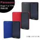 Panasonic Eluga Y & Y Pro 原廠皮套