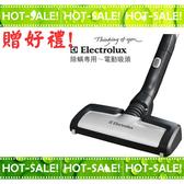Electrolux Nozzle Active 電動塵蟎吸頭 伊萊克斯 吸塵器 除塵蟎專用 ( ZUF4207 / ZUF4206 適用)