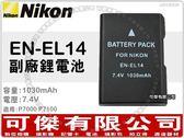 可傑 NIKON 副廠鋰電池 EN-EL14 ENEL14 相容原廠電池 適用 D5300 D5200 D3100 P710