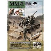 MM迷 1/35 MM製作技法