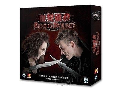 【新天鵝堡】血契獵殺BLOOD BOUND←桌遊 遊戲 活動 益智