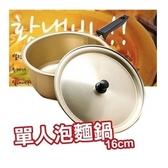 【韓國】韓國家家戶戶必備 韓國泡麵鍋/單柄鍋/露營/部隊鍋16公分(含鍋蓋)