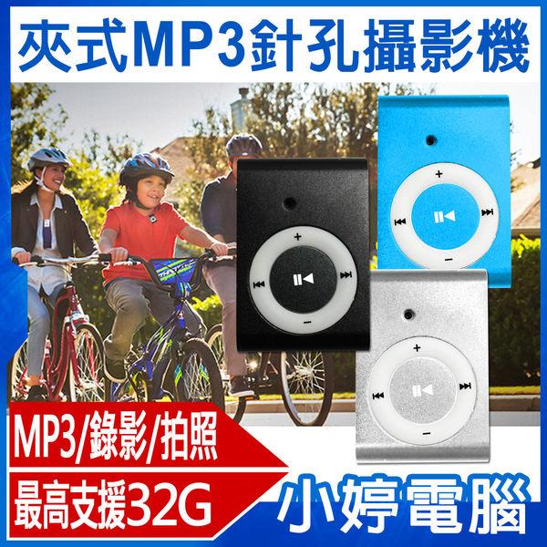 【小婷電腦*錄影】全新 夾式MP3針孔錄影機 拍照/錄音/USB快速充電/高偽度/偽裝工作指示燈