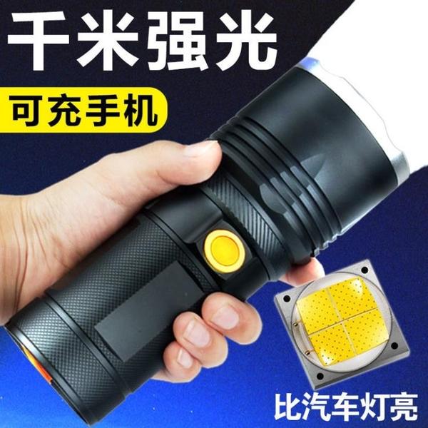 手電筒 P50/70/100強光超亮手電筒充電戶外防水可充手機變焦遠射探照燈
