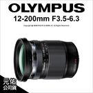 Olympus M.ZUIKO ED 12-200mm F3.5-6.3 變焦望遠鏡 旅遊鏡 公司貨★可刷卡★ 薪創數位