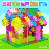 積木拼裝玩具 兒童塑料方塊數字拼插積木男孩4歲 益智拼裝女孩玩具3-6周歲 CP2300【甜心小妮童裝】