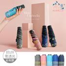 【雨之情】抗UV小巧口袋傘布波5色-防風傘/口袋傘/晴雨傘