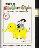 徐玫怡的Mother Style:meiyi s育兒手記,展現自我的媽媽風格