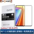 【默肯國際】IN7 realme 7 5G (6.5吋) 高清 高透光2.5D滿版9H鋼化玻璃保護貼 疏油疏水 鋼化膜