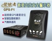 【真黃金眼】 發現者GPS-F1衛星定位安全警示器*100%台灣製造【另售 行車紀錄器 測速器 導航機】