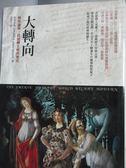 【書寶二手書T6/歷史_HHA】大轉向-物性論與一段扭轉文明的歷史_葛林布萊