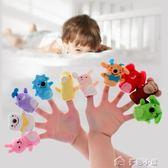 嬰兒玩具益智動物指偶新生兒寶寶親子互動毛絨布藝手指玩偶父親節特惠下殺