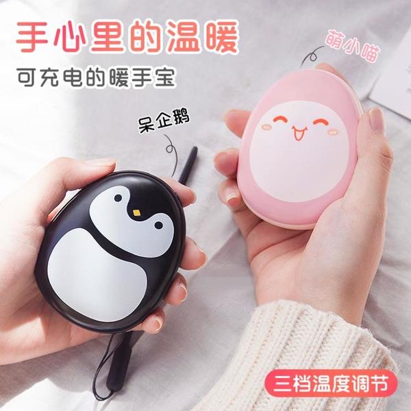 暖手寶充電寶兩用二合一usb冬季隨身迷你手握自發熱蛋便攜暖寶寶 好樂匯