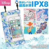 ❤Hamee自社製品 迪士尼 DIVAID Lite 繽紛海洋系列 IPX8認證 防水套 手機袋 5.5吋可用 (任選) 594-873106