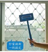 誠成免拆洗紗窗刷神奇專用清潔刷隱型清洗紗窗神器工具家用除毛刷WD 至簡元素