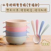 【居美麗】小麥秸稈兒童碗含湯匙 可降解環保飯碗 米飯碗 甜品碗 餐具套裝 副食品 零食碗