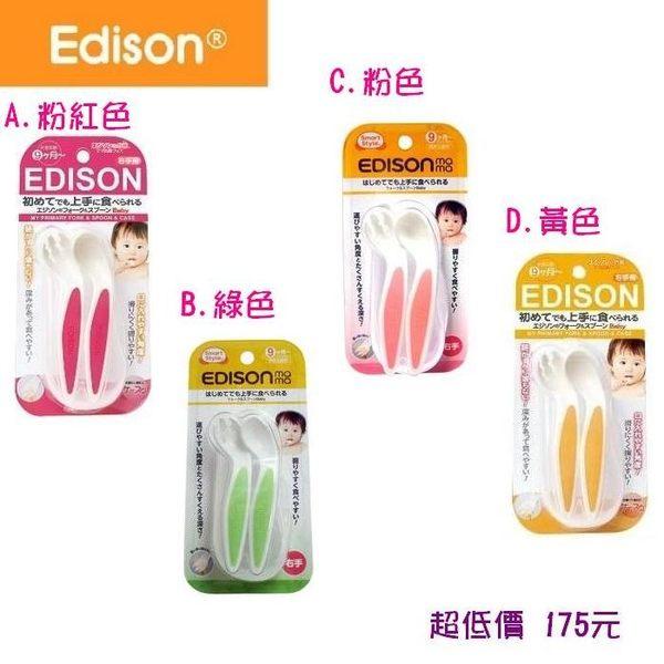 *美馨兒*愛迪生【Edison】幼兒學習湯叉組 (四色可挑) 175元