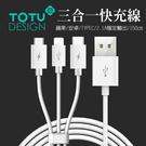 TOTU 一分三 Lightning/Type-C/安卓MicroUSB/iPhone充電線 2.1A快充 耀系列 150cm