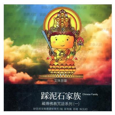 踩泥石家族-藏傳佛教咒語系列(一)CD