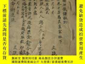二手書博民逛書店民國及以前往來尺牘符咒擇吉手抄本罕見一冊Y14561