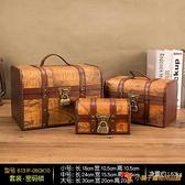 3件裝 復古首飾盒收納盒帶鎖小箱化妝品護膚品儲物盒百寶箱【小獅子】