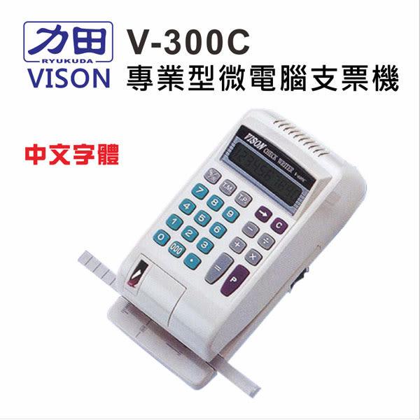 力田 VISON V-300C 中文 微電腦支票機 / 台