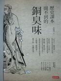 【書寶二手書T1/傳記_GHF】歷史課本聞不到的銅臭味_李開周