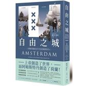 自由之城:反抗權威、宗教寬容、商業創新,開啟荷蘭黃金年代的阿姆斯特丹(全新修訂版