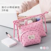 旅行小物收納化妝包洗漱包 3件組 旅行收納包 化妝包 收納包 洗漱包