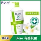 Biore淨嫩沐浴乳 抗菌溫和型 純淨茉...