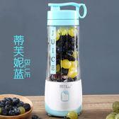 榨汁機學生宿舍便攜式充電榨汁杯家用迷你電動 LQ4858『夢幻家居』