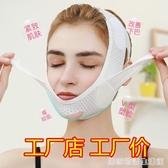 面部面罩線雕繃帶睡覺小v臉部神器頭套 聖誕節鉅惠