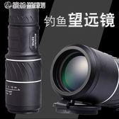 望遠鏡 手機鏡頭戶外釣魚高清微光夜視單筒望遠鏡 「繽紛創意家居」