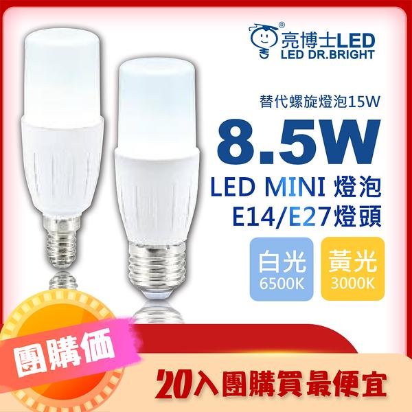 【亮博士LED】高光效LED MINI 8.5W燈泡 20入燈頭E14/E27 全電壓(白光/黃光)