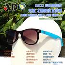 [開發票 台灣製 AD ] K6223 繽紛馬卡龍 黑淺藍  抗UV 兒童 太陽眼鏡 盒裝組;蝴蝶魚戶外